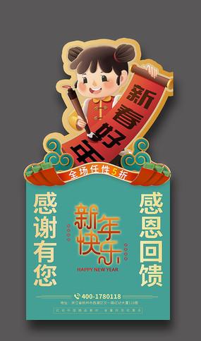 卡通中國風新年快樂異形地貼