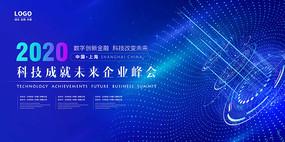 科技峰会展板创新引领未来