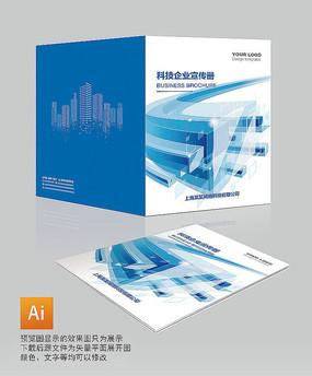 蓝色科技创意企业画册封面