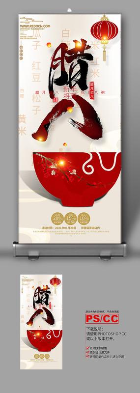 时尚大气腊八节宣传易拉宝设计