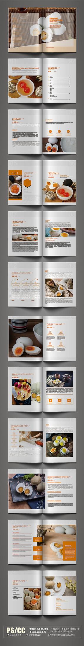 时尚大气咸鸭蛋画册模板设计