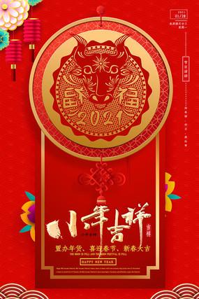 小年传统节日红色大气节日海报