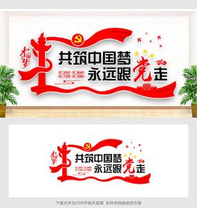 永远跟党走共筑中国梦文化墙