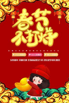 中国风春节不打烊红色海报