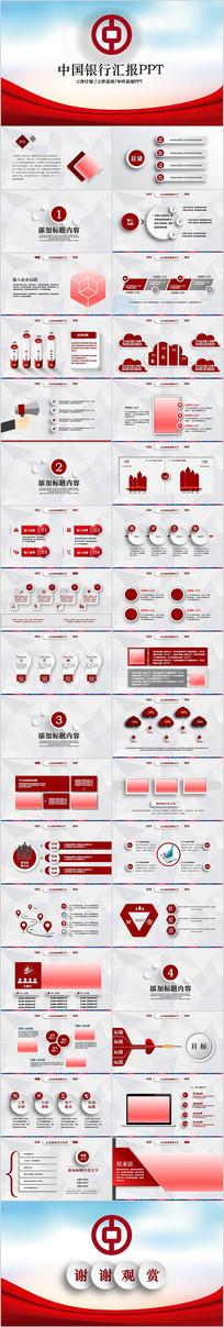 中国银行工作总结汇报ppt模板