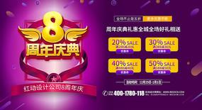 紫色大气红动8周年庆晚会背景板设计
