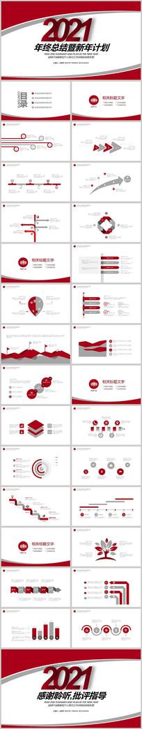 2021红色简约年终总结新年计划告PPT