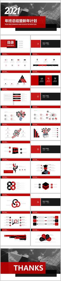 2021红色年终总结新年计划PPT