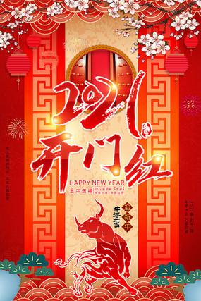 2021牛年开门红新年春节海报设计模板