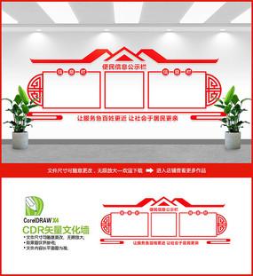 便民信息公示栏文化墙