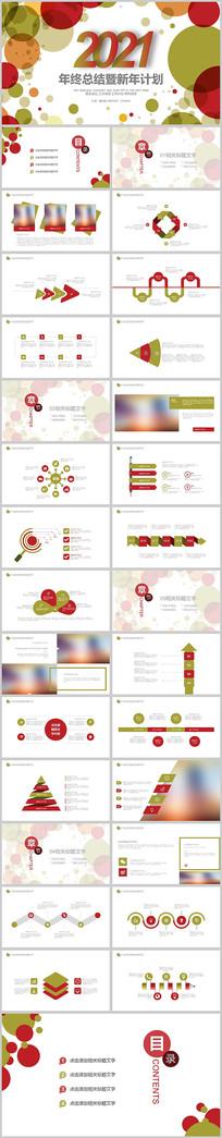 彩色圆圈年终总结新年计划述职报告PPT