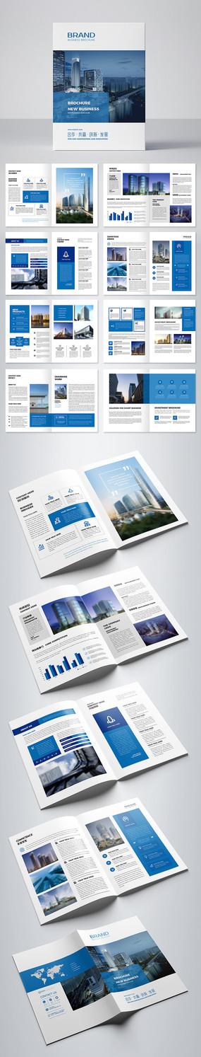 大气企业文化宣传册公司产品画册模板