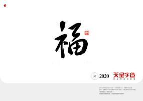 福字书法字体设计