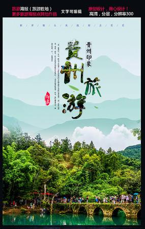 貴州旅游印象宣傳海報