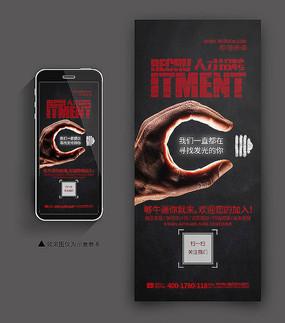 黑色大气招聘手机端海报设计