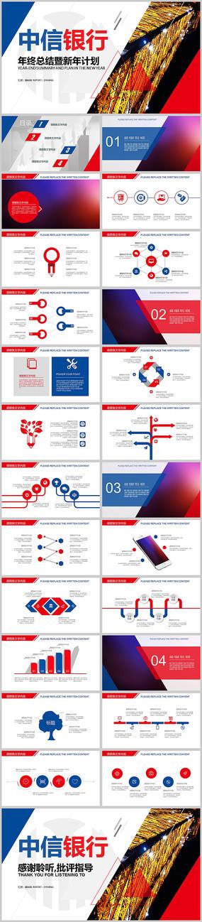 红蓝色中信银行总结计划PPT模板