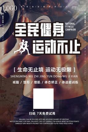 健身房健身宣傳促銷海報