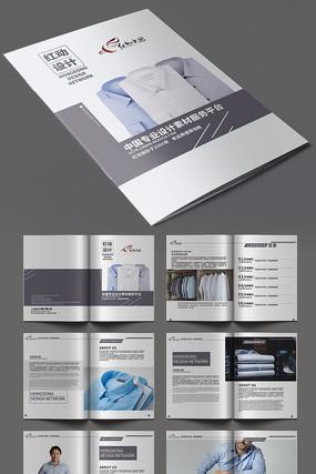 简约大气衬衣画册模板设计