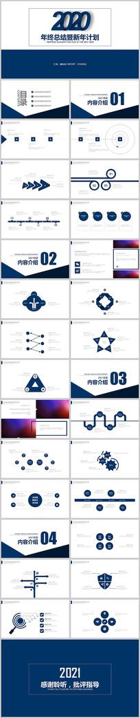蓝色年终总结新年计划述职报告PPT