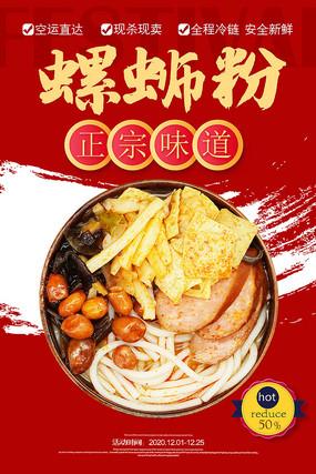 红色美食海报设计