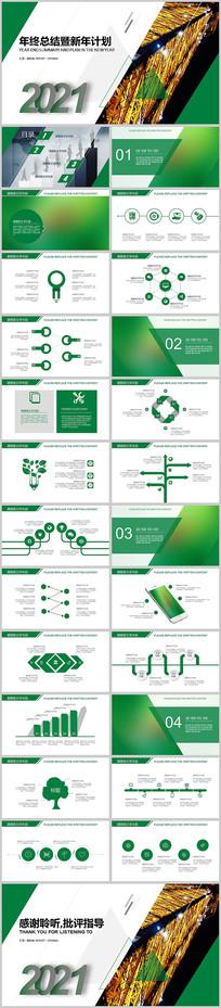 绿色年终总结新年计划述职报告PPT