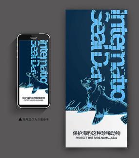 時尚大氣3.1國際海豹日手機端海報設計