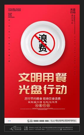 食堂餐饮文化节约粮食光盘行动海报