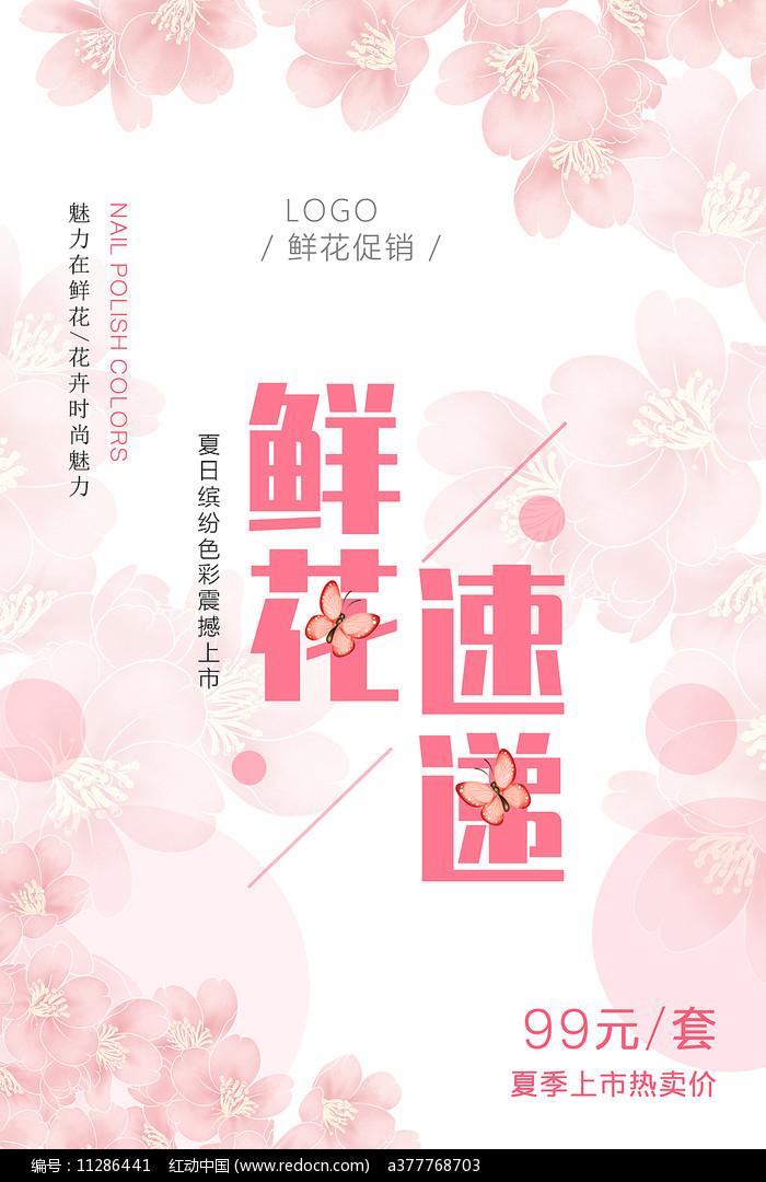 鲜花促销海报图片