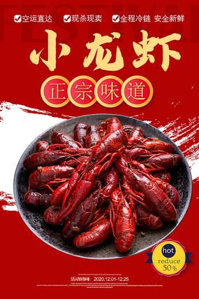 小龙虾宣传海报
