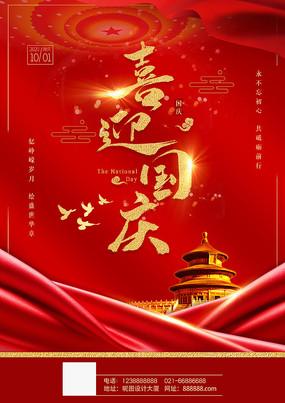 喜迎国庆海报设计