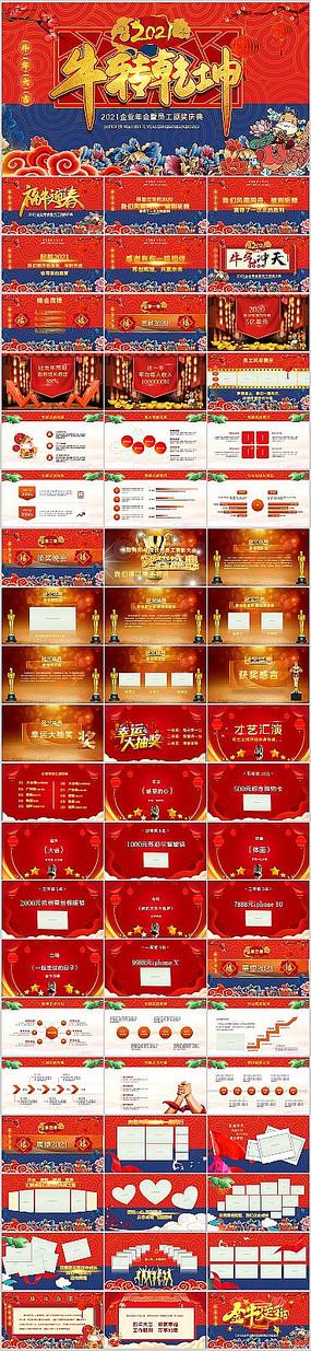 原创2021中国风新年元旦春节年会ppt