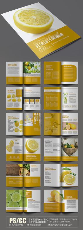 原创时尚柠檬画册设计
