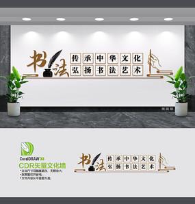 中式书法文化墙