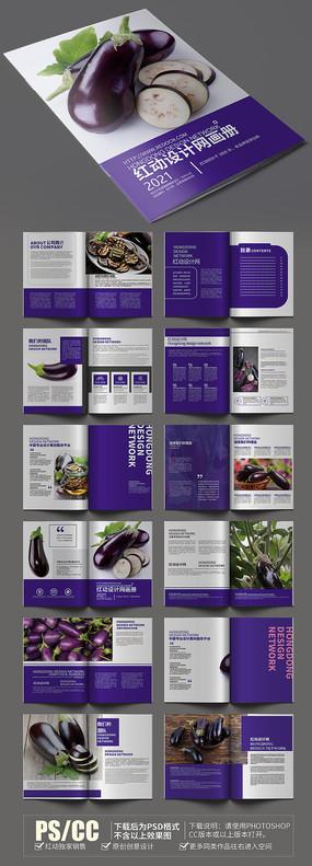 紫色大气茄子画册模板设计