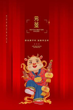 2021元旦快乐新年海报