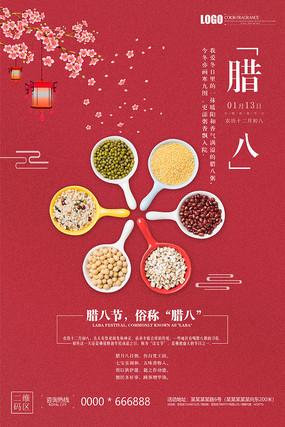 传统节日腊八粥海报设计