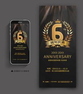 高端大气6周年庆典手机端海报设计
