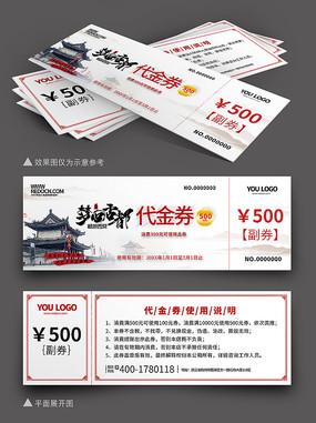 古风时尚西安旅游代金券设计