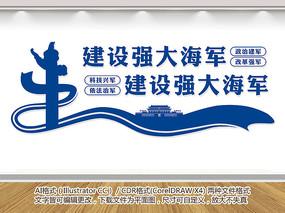 海军形象文化墙
