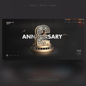 黑金工业机械数字2周年庆海报
