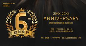 黑色6周年庆典晚会活动背景板设计