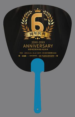 黑色大氣6周年慶廣告扇設計