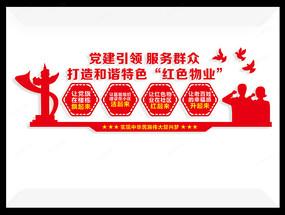 红色物业文化墙设计