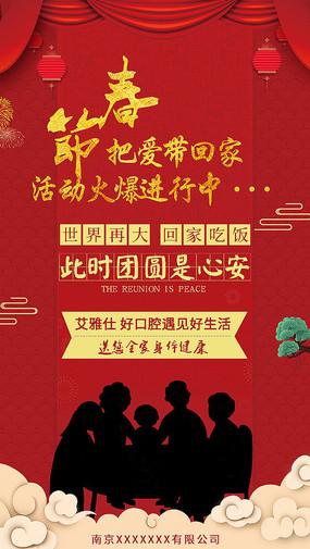 简约大气2021牛年春节活动促销海报