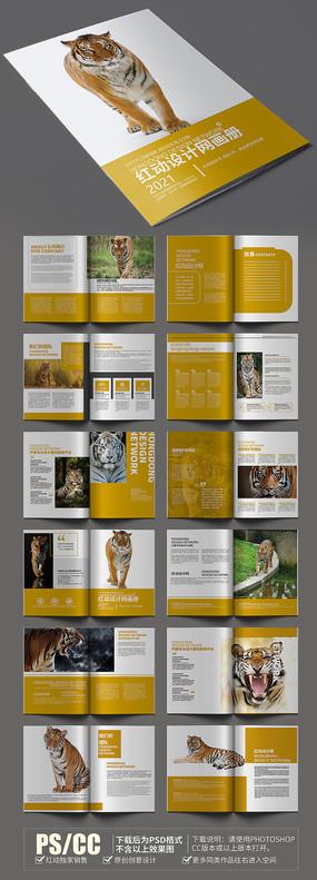简约大气动物老虎画册设计