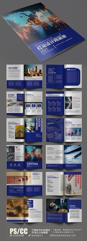 简约大气金融理财画册设计