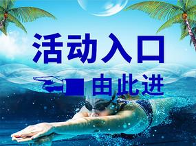 简约大气游泳馆培训指引牌设计