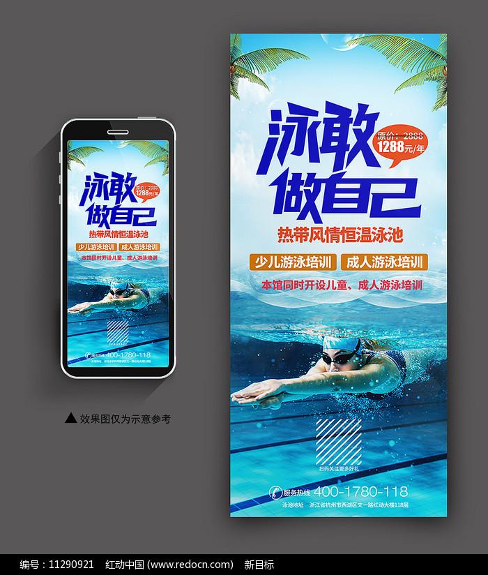 简约大气游泳培训手机端海报设计图片