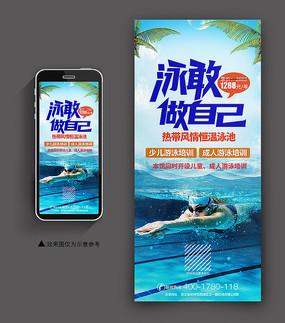 简约大气游泳培训手机端海报设计