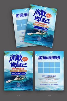 简约大气游泳培训招生宣传单设计